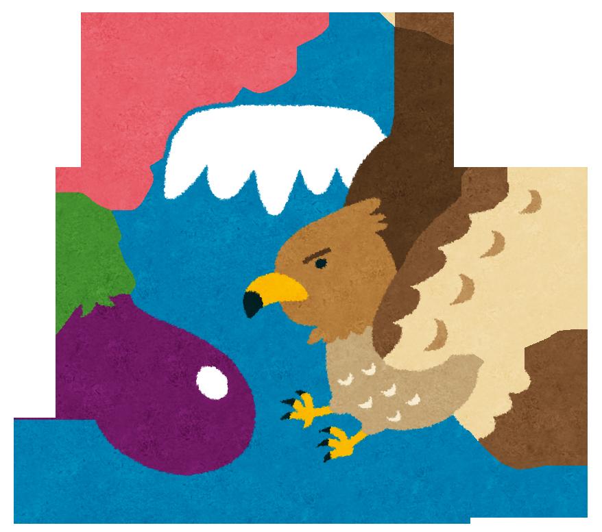 一富士二鷹三茄子の画像